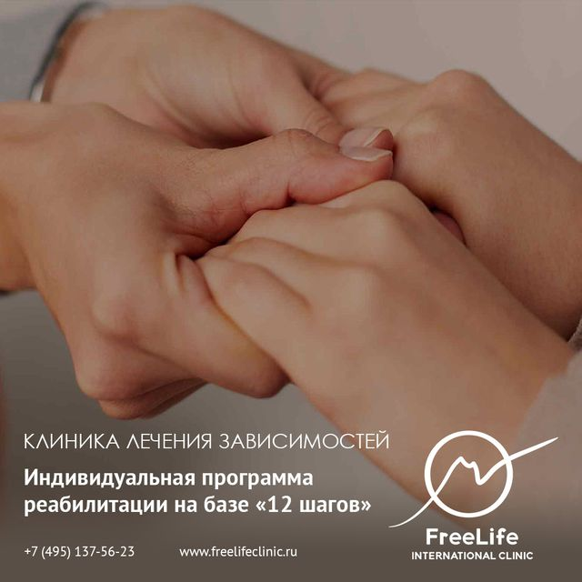 Клиника FreeLife