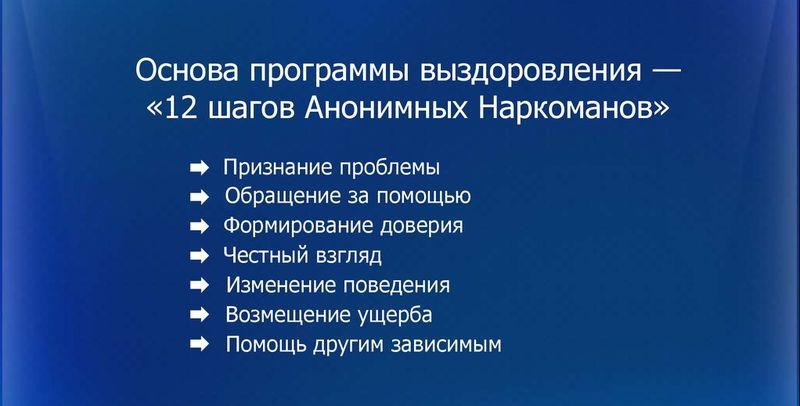Центры бесплатной реабилитации наркоманов по системе 12 шагов в москве кодирование от алкоголизма гипноз спб