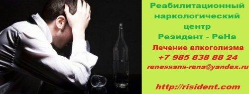 Лечение алкоголизма в Москве реабилитационный центр лечение алкоголизма кодирование в Москве