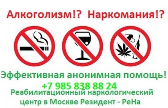 Лечение наркомании и алкоголизма стоимость лечения наркомании люберцы